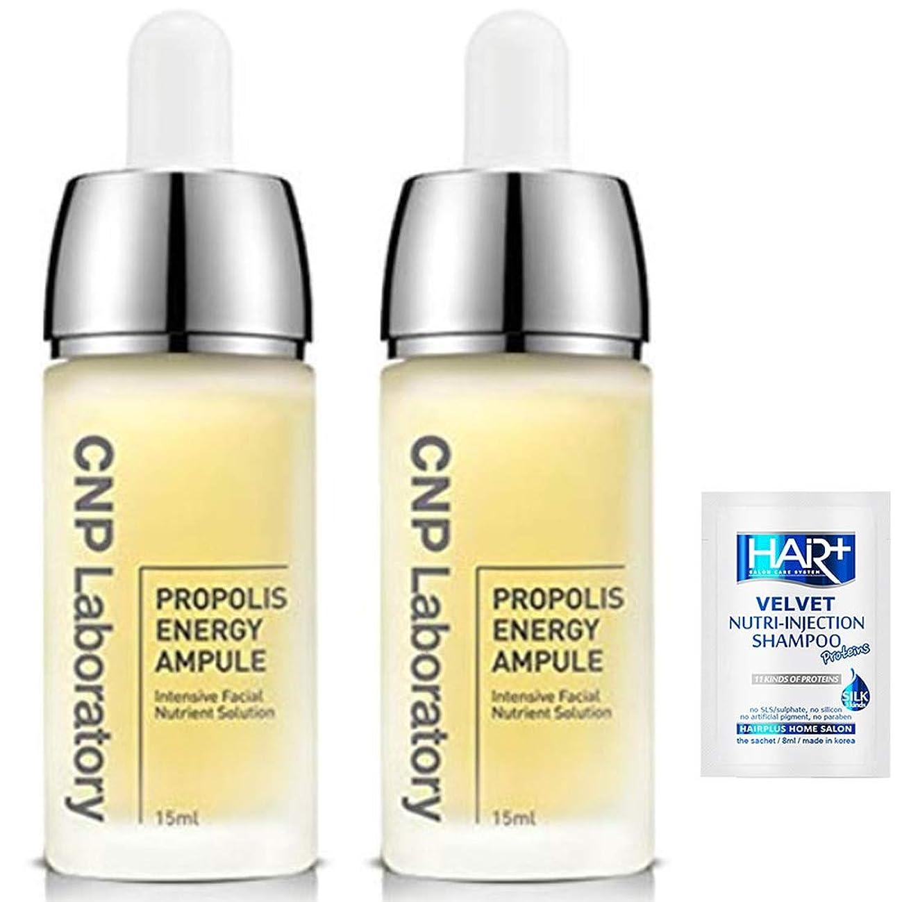 図便利さ吸う【CNP Laboratory】プロポリス エネルギーアンプル 15ml X 2EA+HairPlus NonSilicon Shampoo 8ml
