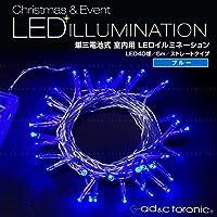 【全4色】 室内用 LED イルミネーション ライト 40球 ストレートタイプ 電池式 『AD&C TORONIC』 (ブルー)
