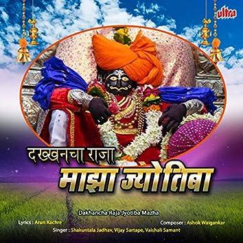 Dakhancha Raja Jyotiba Maza