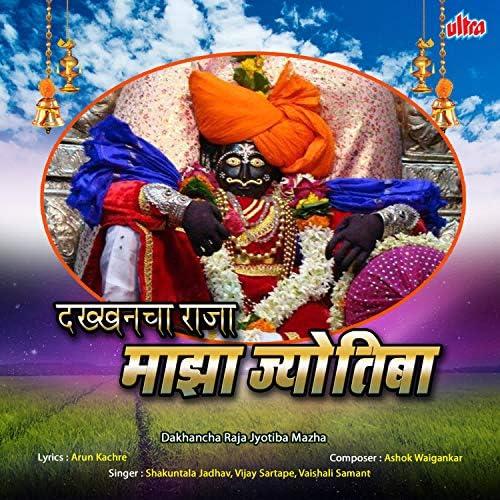 Vijay Sartape, Shakuntala Jadhav & Vaishali Samant