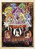 プリキュア プレミアムコンサート 2013 -オーケストラと遊ぼう-[DVD]