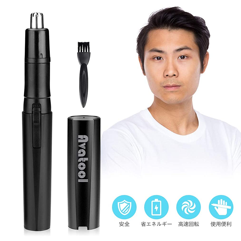 Avatool 鼻毛カッター エチケットカッター USB充電 鼻毛トリマー 電動式カッター 耳毛眉毛 カッター 掃除用ブラシ付き 鼻毛きり 持ち運び便利