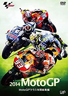 2014 MotoGP 年間総集編 [DVD]
