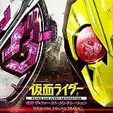 仮面ライダー 令和 ザ・ファースト・ジェネレーション オリジナルサウンドトラック(CD)