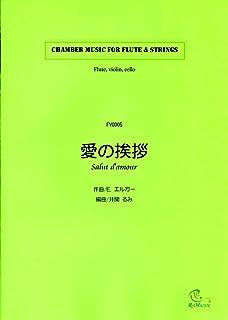 FVC005 【愛の挨拶/エルガー:Salut d'amour/Edward Elgar】フルート、ヴァイオリン、チェロの三重奏 (Flute,Violin,Cello)