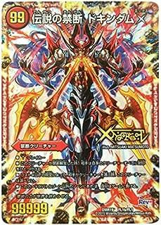 Duel Masters / DMR-19 / FLC / Legendary Forbidden Dokindam X / fire / Forbidden Creature