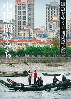 [司馬遼太郎]の街道をゆく 25 中国・びんのみち