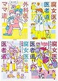 腐女医の医者道! シリーズ4冊セット