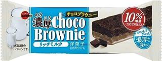 ブルボン 濃厚チョコブラウニーリッチミルク 1個×9本