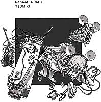 【店舗限定特典あり・初回生産分】SAKKAC CRAFT(CD) + SAKKAC CRAFT缶バッジ 付き