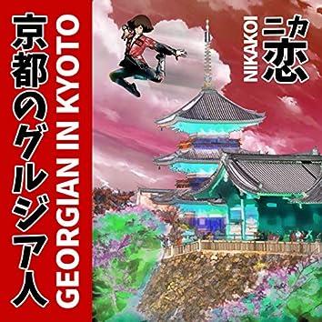 Georgian in Kyoto