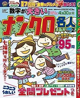 数字が大きいナンクロ名人 vol.2