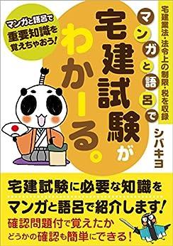 [シバキヨ, 柴田崇裕]のマンガと語呂で宅建試験がわかーる。