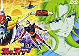 UFOロボ グレンダイザー VOL.3[DVD]