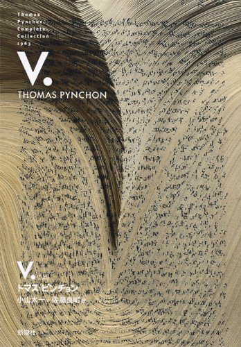 V.〈上〉 (Thomas Pynchon Complete Collection)