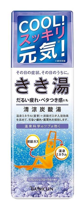 負担フィルタ栄光のきき湯 清涼炭酸湯 リフレッシュフローラルの香り 入浴剤 360g [医薬部外品]