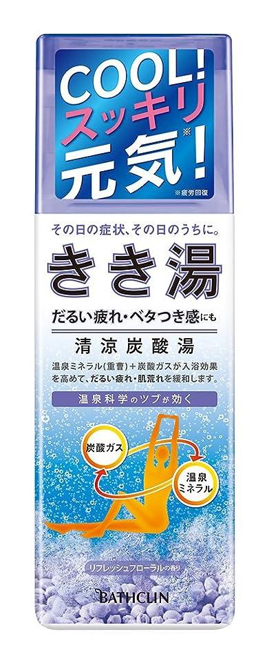 取るに足らない和消毒するきき湯 清涼炭酸湯 リフレッシュフローラルの香り 入浴剤 360g [医薬部外品]