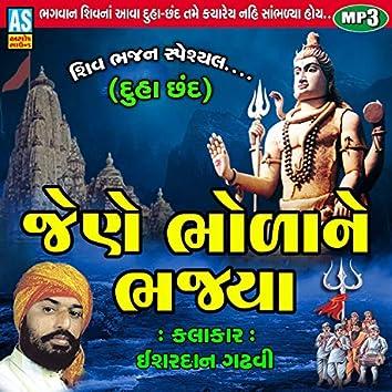 Jene Bhola Ne Bhajya - Shiv Bhajan