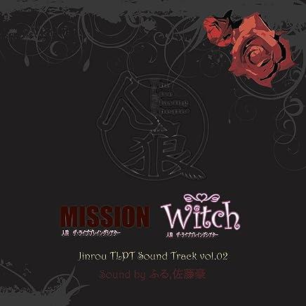 人狼TLPT オリジナルサウンドトラック vol.02