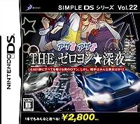 SIMPLE DSシリーズ Vol.22 THE アゲ♂アゲ♂ゼロヨン深夜(ミッドナイト)
