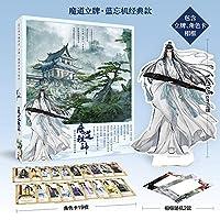 新しいMo Dao Zu Shiコミックセットフィギュアモデルプレートホルダー、役割カード、フォトフレームギフト高級ギフトボックスアニメ
