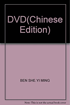 DVD(Chinese Edition)