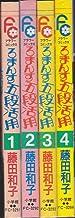 ろまんす五段活用 全4巻完結 (フラワーコミックス) [マーケットプレイス コミックセット]