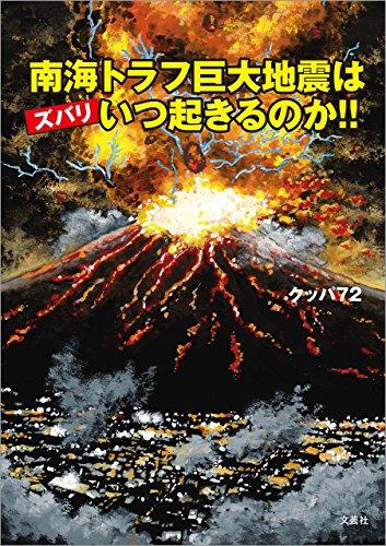 地震 南海 いつ トラフ