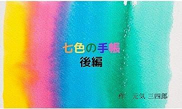 七色の手帳 後編