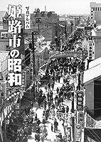 姫路市の昭和 (写真アルバム)