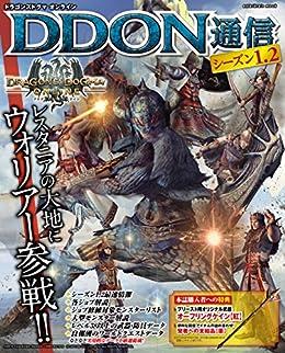 [週刊ファミ通編集部]のドラゴンズドグマ オンライン DDON通信 シーズン1.2 (エンターブレインムック)
