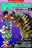 恐竜キングダム(6) 最速の恐竜をさがせ! (角川まんが科学シリーズ)