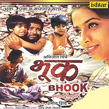 "Chhalato Durava Sahu Kasa (From ""Bhook"")"