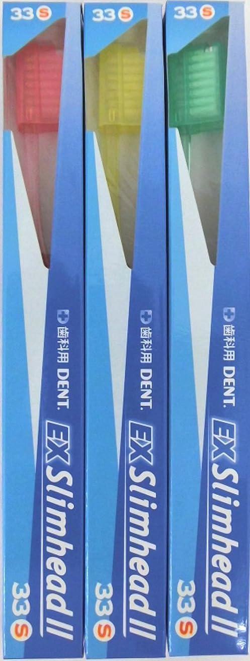 花束微視的コモランマライオン DENT.EX スリムヘッド ツー 33S (3本セット)