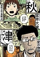 秋津 2 (HARTA COMIX)