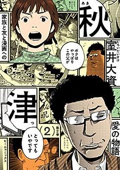 [室井 大資]の秋津 2 (HARTA COMIX)