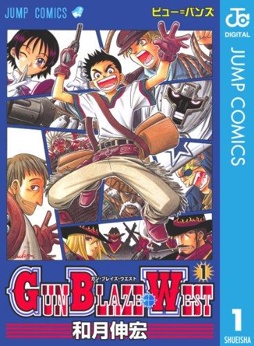GUN BLAZE WEST 1 (ジャンプコミックスDIGITAL)