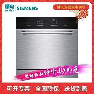 【晒图评价送马克杯一对】SIEMENS 西门子 8套 家用全自动嵌入式洗碗机 SC73M613TI 产地西班牙 余热冷凝+热交换烘干 智能感应器设计 可开专票 客服:0755-83181156