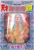 天才柳沢教授の冒険(1) (モーニングコミックス)