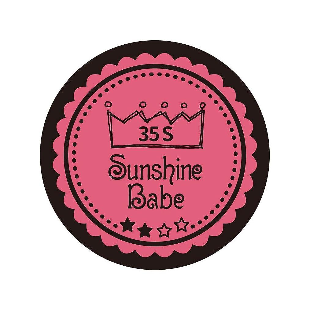 ラケット対応する開いたSunshine Babe カラージェル 35S ローズピンク 4g UV/LED対応