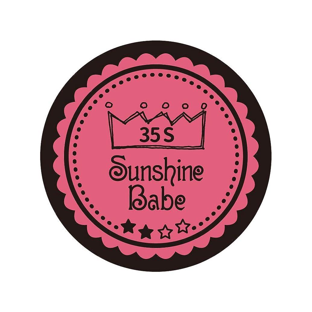 農民有益な雹Sunshine Babe カラージェル 35S ローズピンク 2.7g UV/LED対応