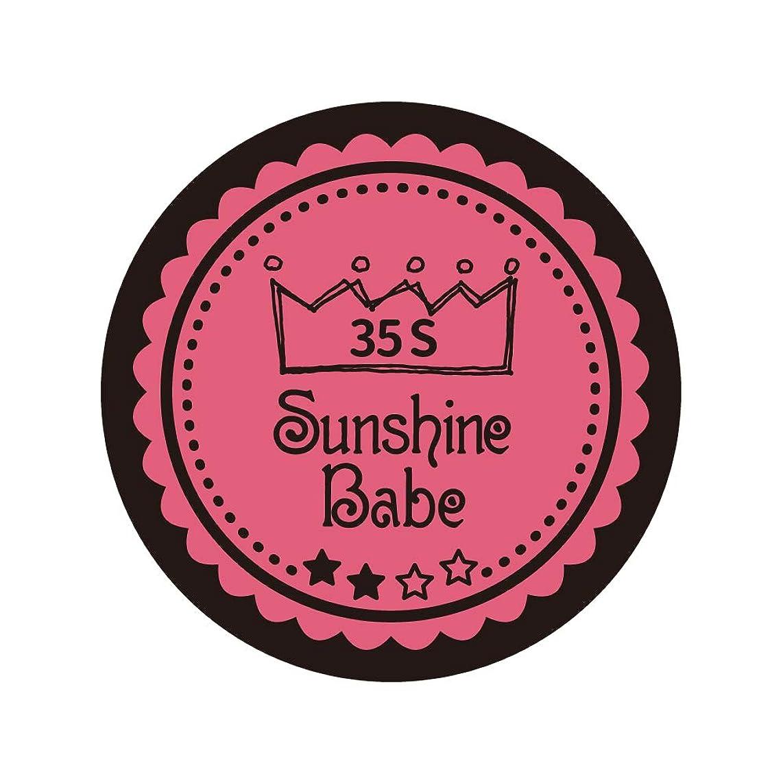 まともな干ばつ苦難Sunshine Babe カラージェル 35S ローズピンク 4g UV/LED対応
