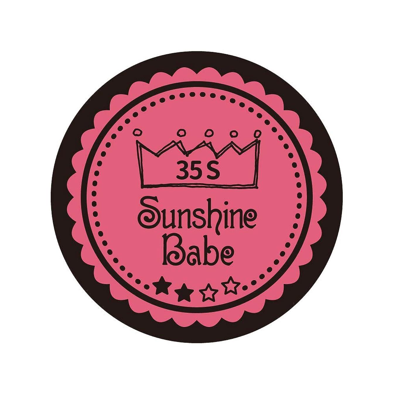 無臭ダーツ独裁者Sunshine Babe カラージェル 35S ローズピンク 4g UV/LED対応