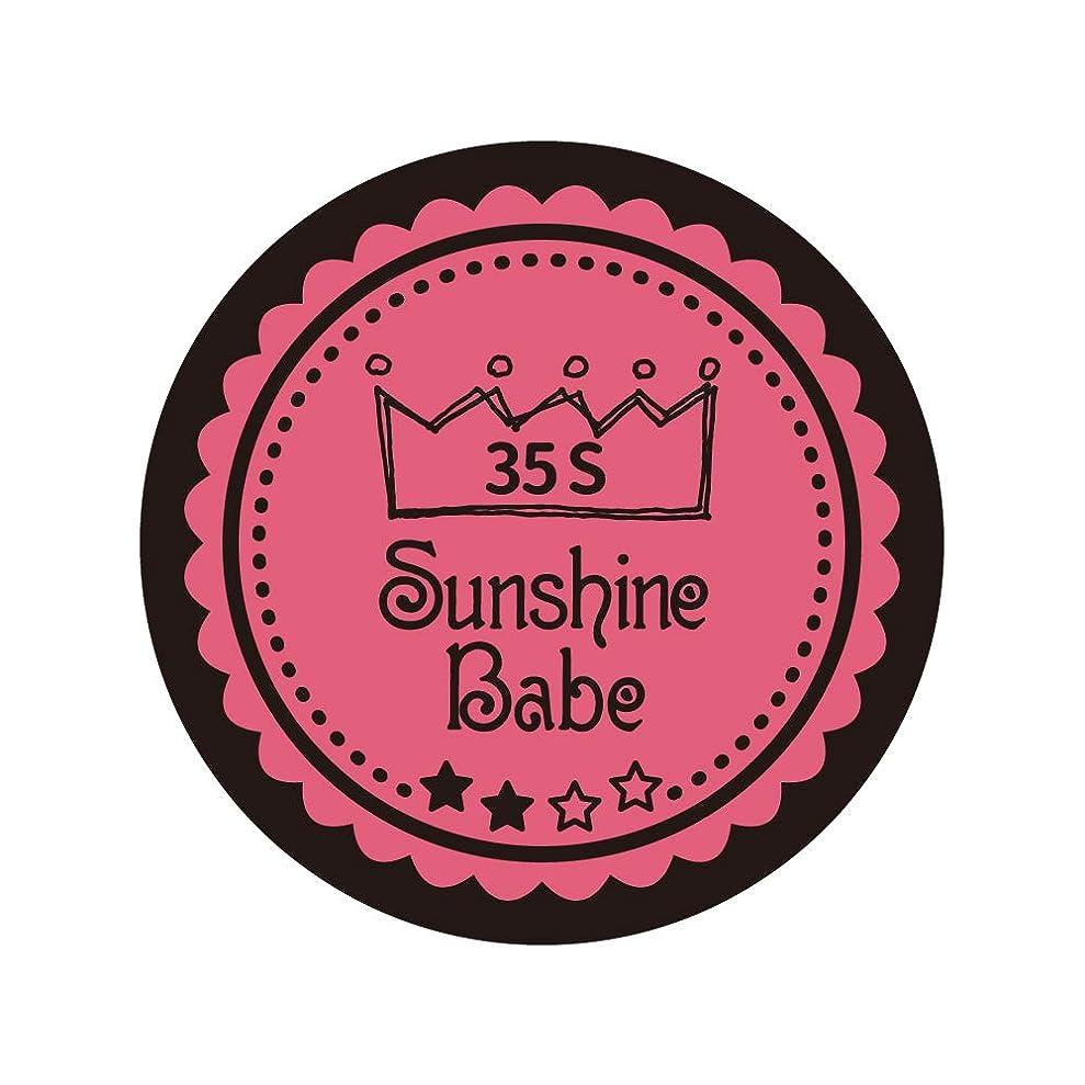 長椅子ベルベット別にSunshine Babe カラージェル 35S ローズピンク 2.7g UV/LED対応