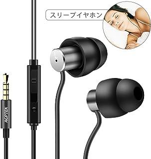 AGPTEK イヤホン カナル型 高音質 寝ホン 睡眠用 在宅勤務用 オフィス用 遮音 リモコン マイク付き 耳栓付属 iPhone/Android/MP3/MP4に対応