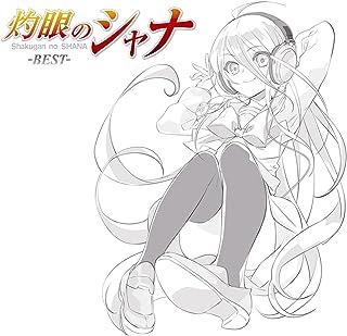 TVアニメ「灼眼のシャナ」ベストアルバム灼眼のシャナ-BEST-[初回限定盤]