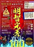 【完全ガイドシリーズ268】明智光秀完全ガイド (100%ムックシリーズ)