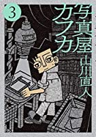 写真屋カフカ 1-3巻セット [コミック] 山川 直人