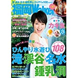 FukuokaWalker福岡ウォーカー 2014 8月号 [雑誌]