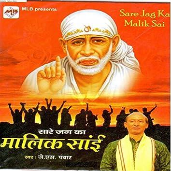 Sannu Sai Babe Diyan (Sare Jag Ka Malik Sai)